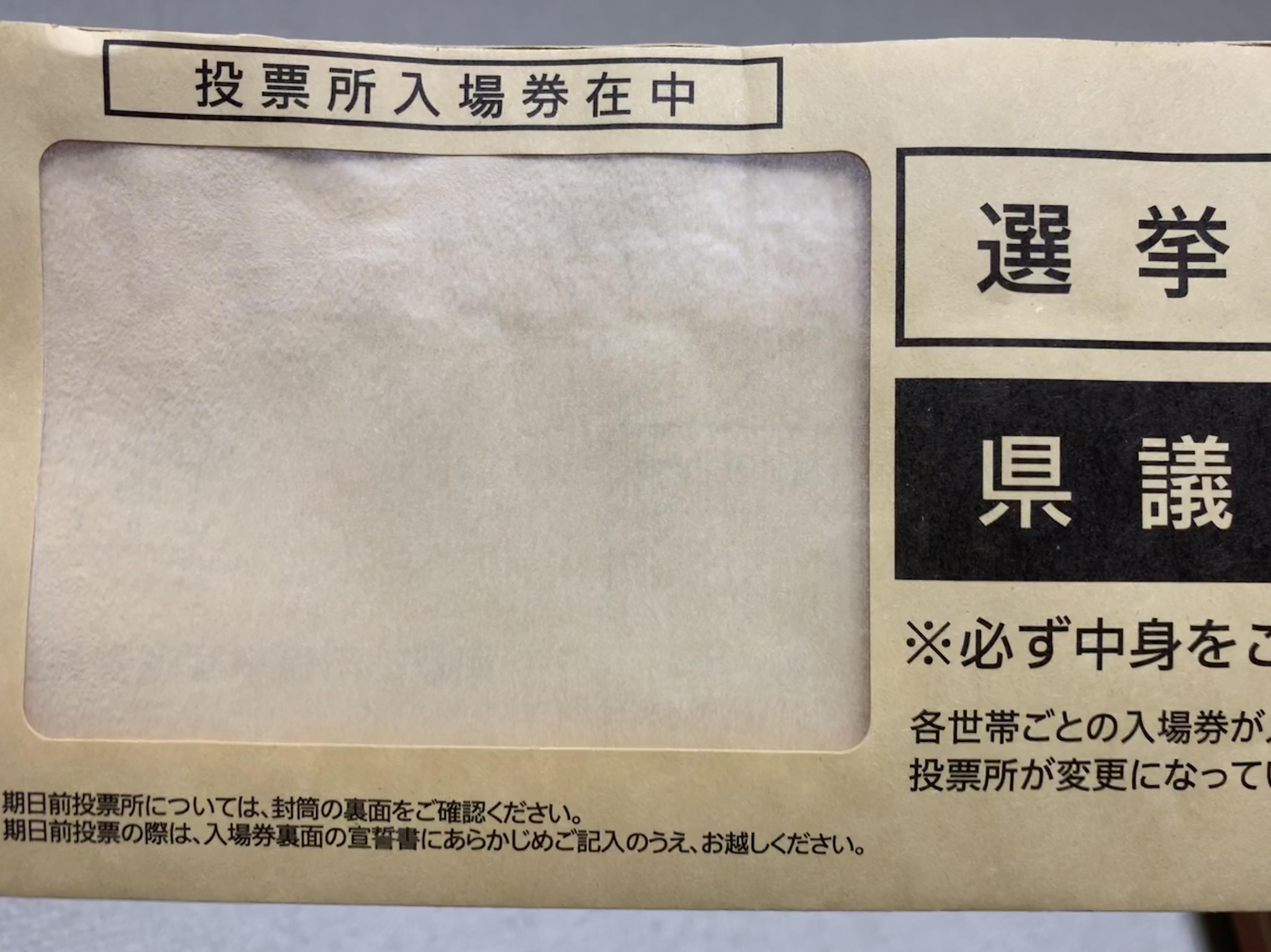 統一地方選挙県議の投票所入場券