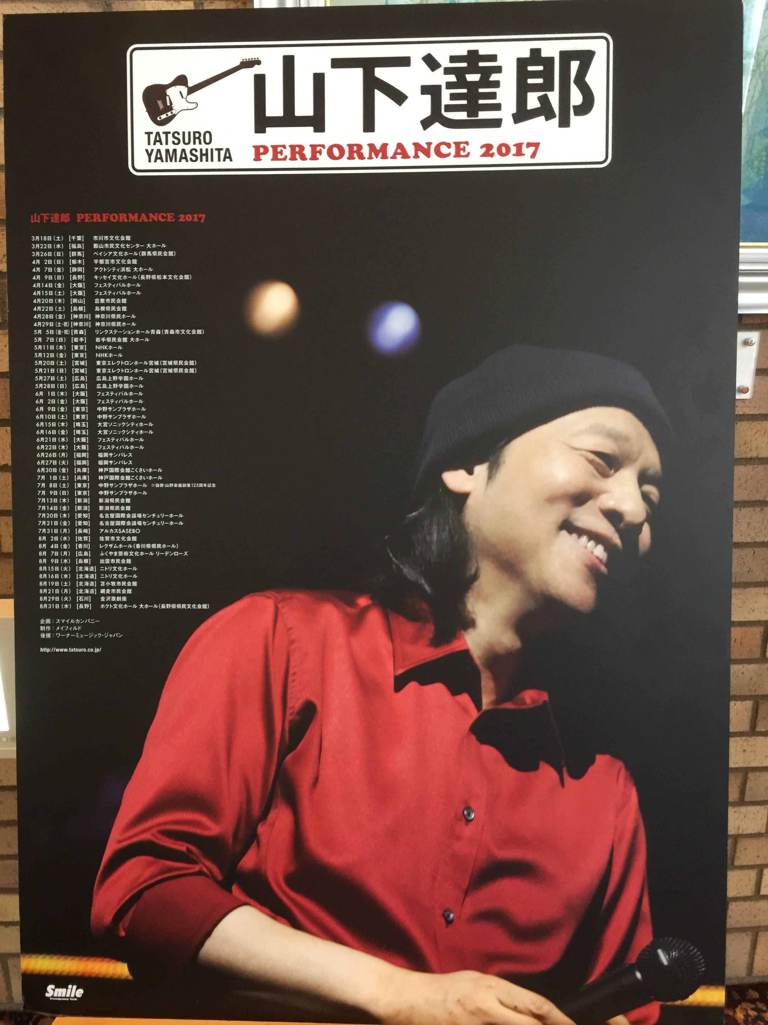 山下達郎「PERFORMANCE 2017」のポスター写真