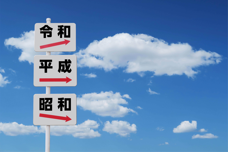 昭和・平成・令和の元号の道標の写真